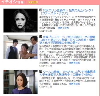 2014年秋新番組表.png